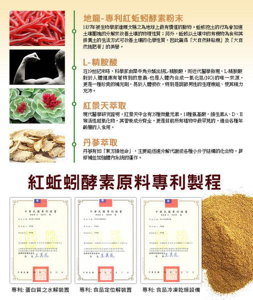 草本之家-地龍紅蚯蚓酵素60粒X1盒