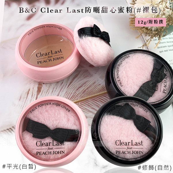 (即期商品)日本B&C  Clear Last防曬甜心蜜粉(#裸包)