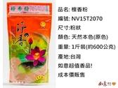 【如意檀香】香粉【檀香粉】淨香粉 成本價回饋給您 薰香粉 淨粉 台灣香
