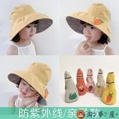 兒童空頂帽子女防曬遮陽帽折疊沙灘帽親子出游太陽帽【淘夢屋】