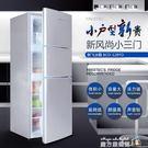 新飛小型冰箱三門家用冷藏冷凍小冰箱三開門...