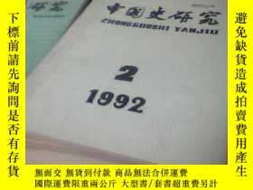 二手書博民逛書店罕見中國史研究1992第2期12378