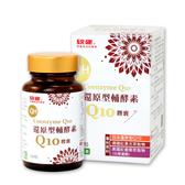 還原型輔酵素Q10膠囊-統健*2瓶