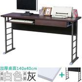 Homelike 查理140x40工作桌(加厚桌面-附抽屜.鍵盤架)桌面-白/桌腳-