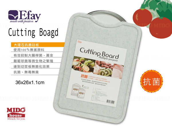 Efay Cutting Board 大理石抗菌砧板(大) 《Midohouse》