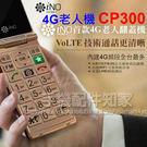 【4G老人機】iNO CP300 長續航...