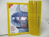 【書寶二手書T7/雜誌期刊_DNE】國家地理雜誌_2001/1~12月合售_2001太空求生