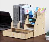 辦公用品桌面收納盒木質大號書架創意抽屜辦公室置文件物架化妝盒   良品鋪子