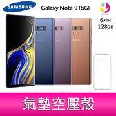 分期0利率 SAMSUNG Galaxy Note 9 6G/128G 6.4吋 智慧型手機 贈『氣墊空壓殼*1』