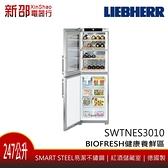 *~新家電錧~* LIEBHERR利勃 [SWTNes3010] 247公升 獨立式酒櫃+冷凍櫃 德國製造 實體店面