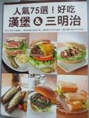 【書寶二手書T8/餐飲_XCO】人氣75選!好吃漢堡&三明治_永瀨正人