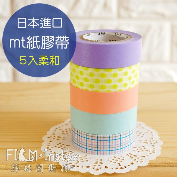 【菲林因斯特】《5入紙膠帶組-柔和》日本進口 mt 裝飾 和紙膠帶 MT05G003