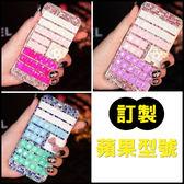 蘋果 IPhone XS Max XR IX i8 Plus i7 i6S i5 SE 手機皮套 水鑽皮套 客製化 訂做 淑女滿鑽 皮套