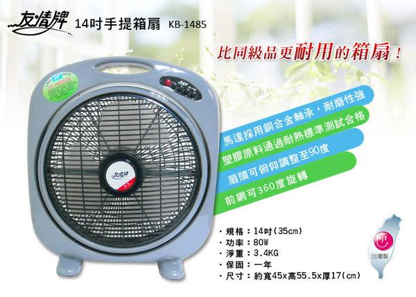 銅合金軸承 耐用加倍【友情牌】14吋手提箱扇/涼風扇/電扇(KB-1485)