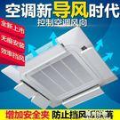 中央空調擋風板 導風板空調盾風向板罩分管機擋風板防直吹吸頂機 全館9折igo