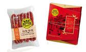 【黑橋牌】一斤香腸禮盒(真空包裝)-台灣特產伴手禮-附手提紙袋