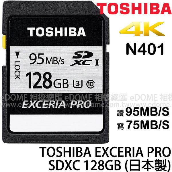 TOSHIBA 東芝 SD SDXC 128GB U3 C10 95MB/S 633X EXCERIA PRO N401 高速記憶卡 (免運 富基公司貨) 128G THN-N401S1280A4
