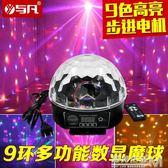 9色ktv專用魔球ktv閃光燈聲控高亮光束燈酒吧舞台燈光  igo 遇見生活