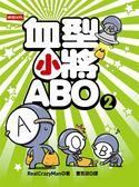 (二手書)血型小將ABO(2)