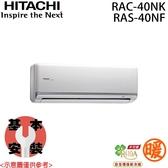 【HITACHI日立】6-7坪 變頻分離式冷暖冷氣 RAC-40NK / RAS-40NF 免運費 送基本安裝