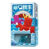 『高雄龐奇桌遊』 鯊口餘生 Get Bit 繁體中文版 正版桌上遊戲專賣店