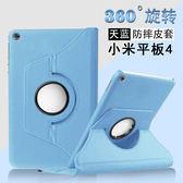 荔枝紋 小米平板4 新版 保護套 平板皮套 360度旋轉 小米 pad 4 平板保護套 保護殼 平板套 平板殼