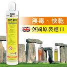 台灣唯一快乾式植筋膠MIP300注射式黏...