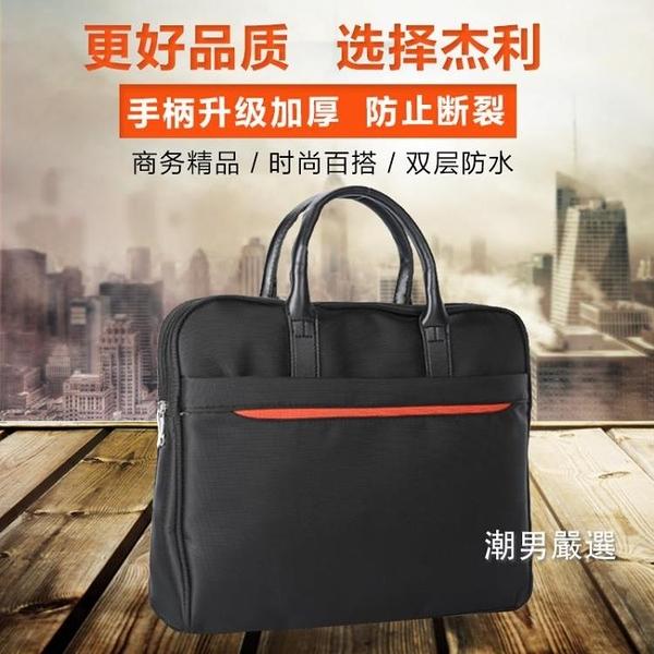 公事包手提文件袋A4拉鍊袋棉布公事包男女士商務辦公會議袋