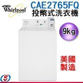 【信源】9公斤【Whirlpool 惠而浦商用投幣式洗衣機】CAE2765FQ
