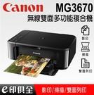 Canon PIXMA MG3670 無線雙面多功能複合機(經典黑)
