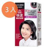 美吾髮 快速護髮 染髮霜 7號-自然黑褐 40g 3入/組