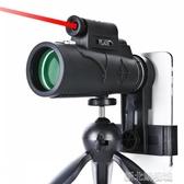 望遠鏡望遠鏡高倍高清夜視戶外人體一萬米單筒手機拍照演唱會便攜望眼鏡  【快速出貨】