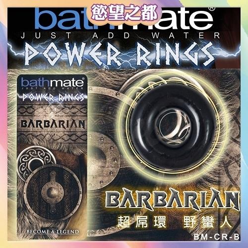 台灣總代理公司貨 英國BATHMATE Power Rings 猛男超屌環 BARBARIAN 野蠻人 BM-CR-BA
