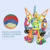 磁力片積木兒童玩具1-2-3-6-8-10周歲磁鐵吸鐵石男孩女孩拼裝益智『米菲良品』