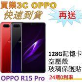 OPPO R15 Pro 雙卡手機 128G,送 128G記憶卡+空壓殼+玻璃保護貼,24期0利率,神腦代理