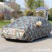 雙12狂歡節汽車遮陽傘迷彩車衣車罩防雨防曬隔熱加厚四季防塵寶馬大眾途昂igo 艾家生活館