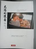 【書寶二手書T9/一般小說_CK6】太陽的後裔1小說_孫賢京