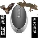 驅鼠器驅蚊器多動能驅蟲器智慧電子神器好樂...