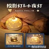 生日禮物女生閨蜜創意實用送女朋友情侶兒童夢幻星空投影儀小夜燈