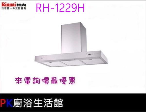 【PK廚浴生活館】高雄林內除油煙機-RH-1229H(120cm)倒T型排油煙機