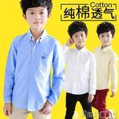 男童襯衫 男童襯衫牛津紡純棉兒童裝春季白襯衫春款中大童純色休閒長袖襯衣 寶貝計畫
