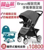 【婦幼展限定】chicco-Bravo極致完美手推車限定版-尊爵灰