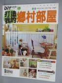 【書寶二手書T3/設計_PMC】DIY玩佈置_41期_打造我的鄉村部屋