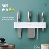 壁掛式刀架刀座多功能廚房用品免打孔菜刀架置物架家用刀具收納架 夏季新品