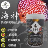 福壽 海神 核苷酸 挑嘴魚 增豔 揚色 成長 550g