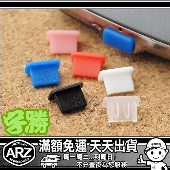 mini-USB 同步孔防塵塞 防塵套 防潮塞 保護套 保護塞 MiniUSB傳輸塞 MINI USB充電塞