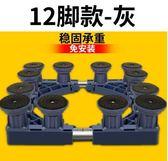 海爾洗衣機底座托架全自動滾筒波輪架子通用固定加高可調節防水架XQB