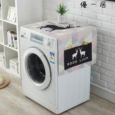滾筒洗衣機罩蓋布防水北歐家用防塵