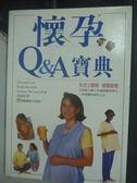 【書寶二手書T3/保健_ZGI】懷孕Q&A寶典_原價580_Christoph Lees, 黃淑俐