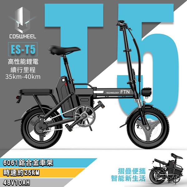(客約)【e路通】COSWHEEL ES-T5 鋁合金 48V 鋰電 10AH LED燈 電動摺疊車